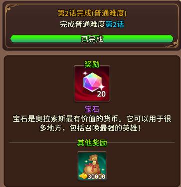 第二话通关奖励(普通).png