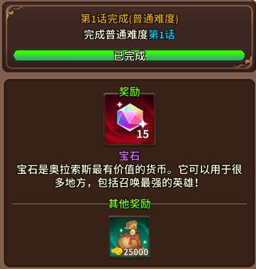 第一话通关奖励(普通).png