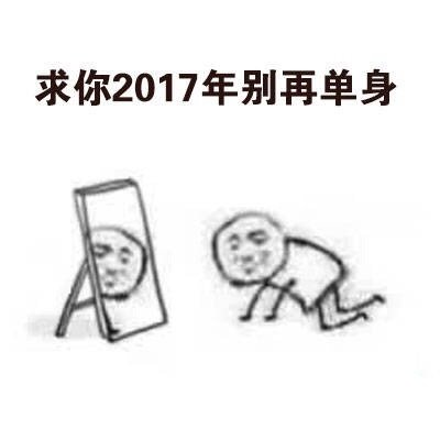 2017愿望表情包9.jpg
