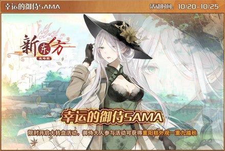 幸运的御侍SAMA.jpg