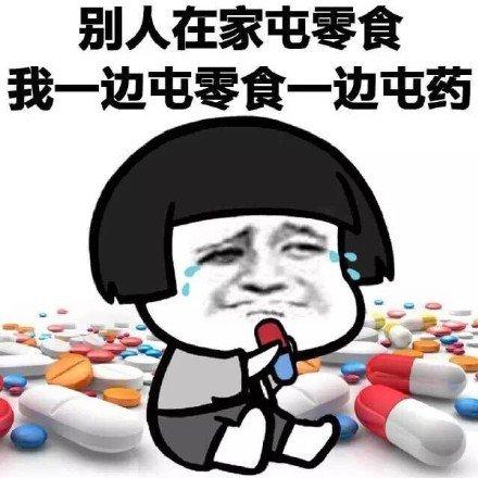 吃饭先吃药表情包3.jpg