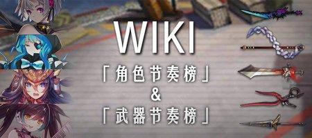 节奏榜wiki封面.jpg