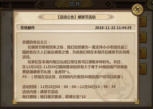IOS版感恩节活动公告.jpg
