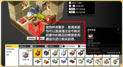 DIY建造玩法2.jpg