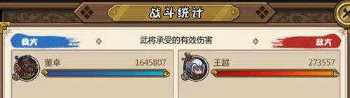 王越vs董卓4.jpg