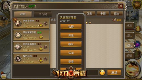 《权力与荣耀》热血PK多元升级4.jpg