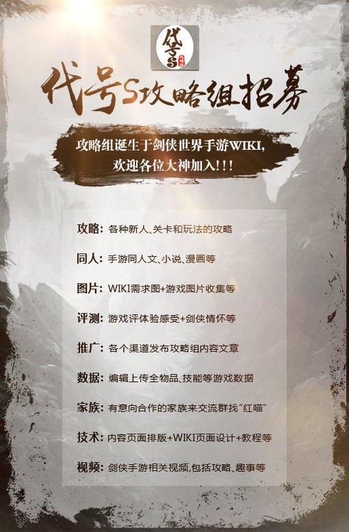 剑侠世界手游代号S攻略组招募海报.jpg