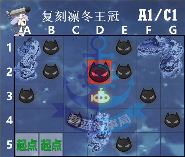 复刻凛冬王冠A1.jpg