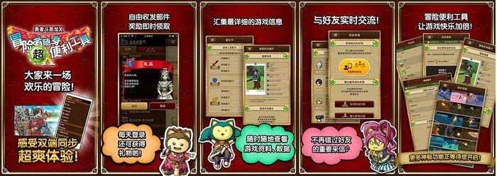 DQX超便利工具功能详解01.jpg