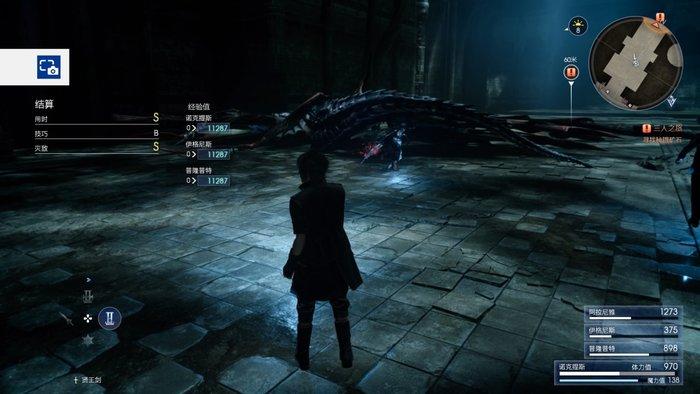 最终幻想15图文第七章三人之旅8.jpg