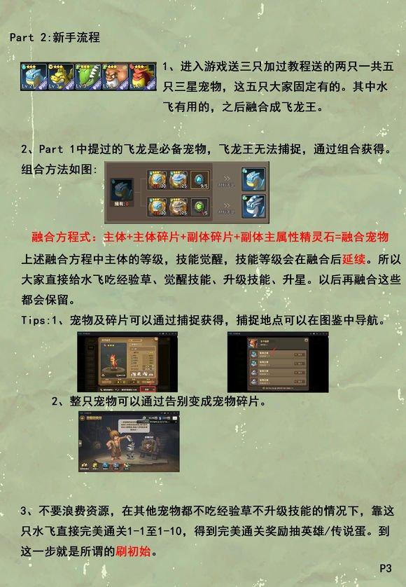 石器时代起源攻略中级篇3.jpg