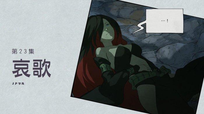 23集:哀歌 (1).jpg