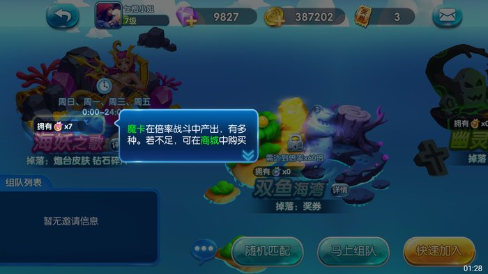 捕鱼来了龙王怒袭评测12.jpg