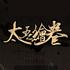太吾绘卷icon.png