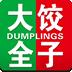 饺子做法大全 安卓最新官方正版
