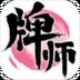 牌师icon.png