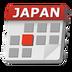 日本月历 安卓最新官方正版