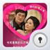360锁屏主题-情人节 安卓最新官方正版