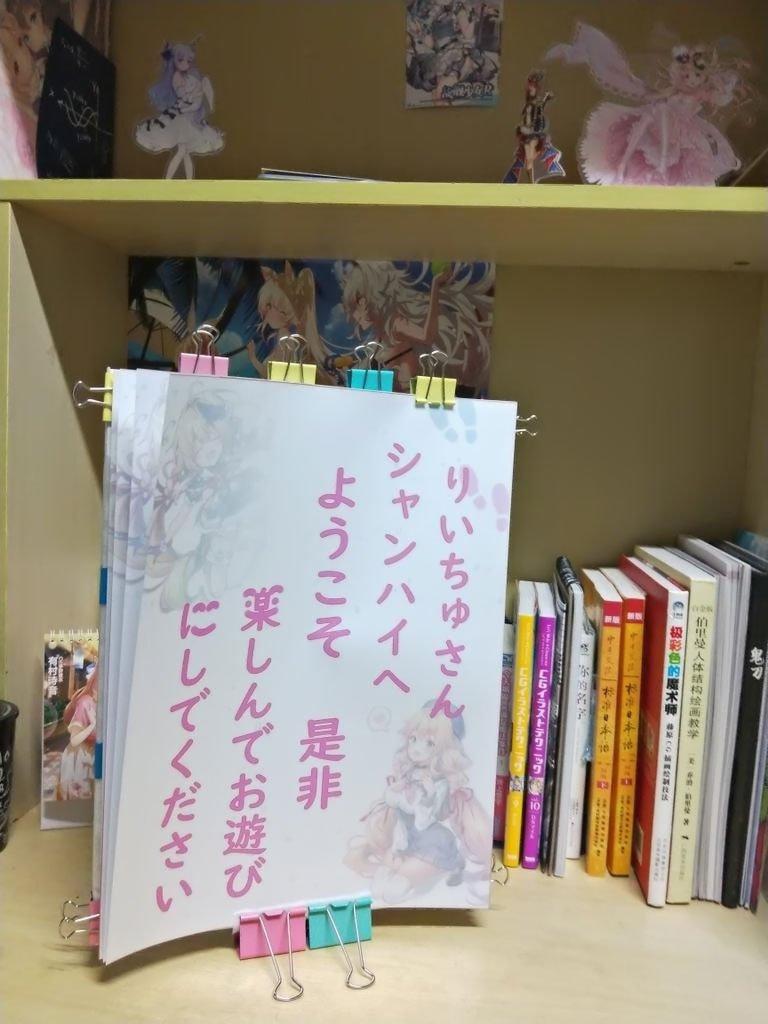 りいちゅ应援记录-04-12.jpg