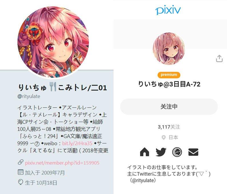 りいちゅ应援记录-01-02.jpg