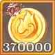 金币x370000.png