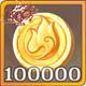 金币x100000.png