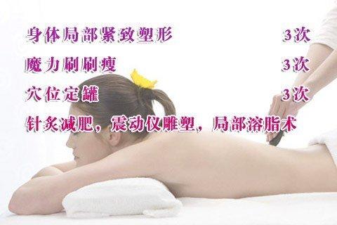 值840元的【普罗旺斯美容美体SPA馆】瘦身纤减肥保健品健康图片