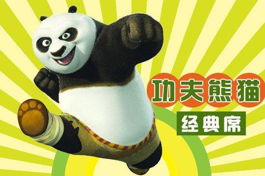 舞台剧功夫熊猫经典席