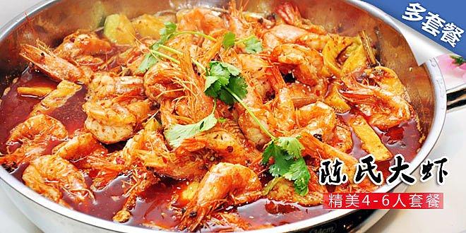 陈氏大虾官网_【陈氏大虾】陈氏大虾4人餐凯旋东路与七一路