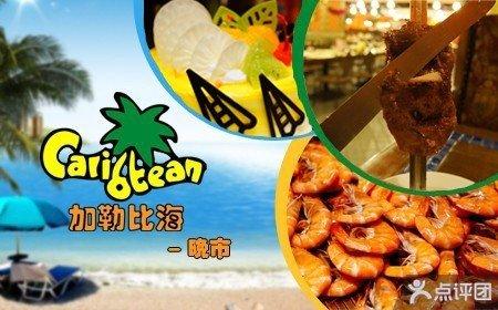 杭州加勒比海餐厅_杭州加勒比海水世界_重庆加勒比海