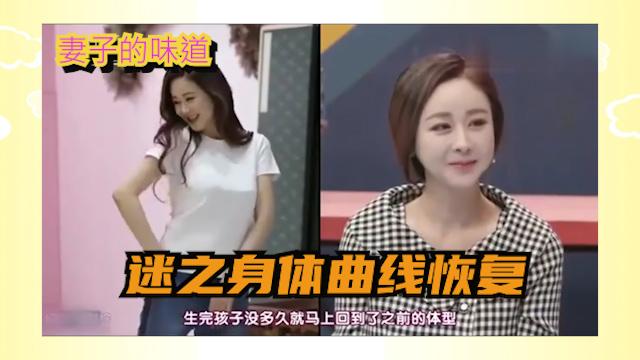 妻子的味道:韩国女星生完孩子后,体形恢复迅速