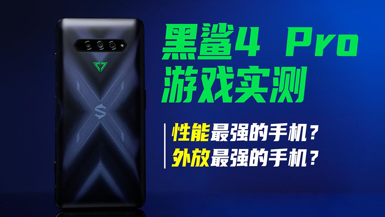 黑鲨4 开箱测评:专为游戏而生,实体肩键+120W+存储等黑科技