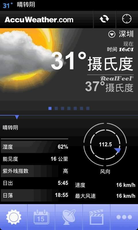 白金天气截图4