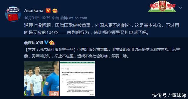 委屈!鲁能外援大将道歉:不尊重中国国歌行为非