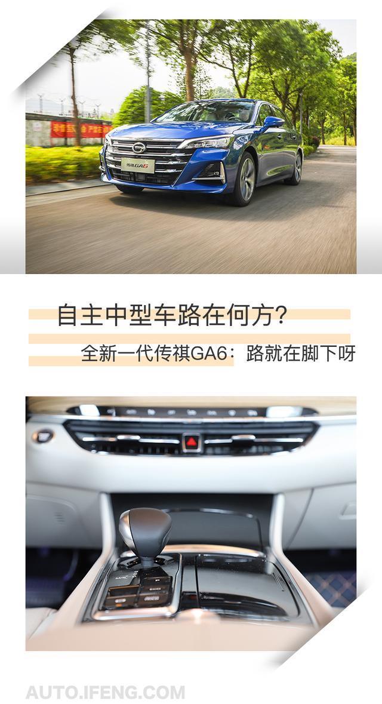 试驾全新一代传祺GA6简洁大气,平顺好开