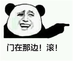 暴走馆长:金表情名字我我听到的表情包好想熊猫头,门在那边!滚!滚的挺图片