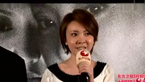 张歆艺、廖凡、刘威葳等主演《风声传奇》 上海东方卫视发布会