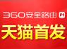 360安全路由P1天猫首发!