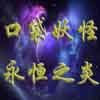 口袋妖怪空之花神 1.0.2安卓游戏下载