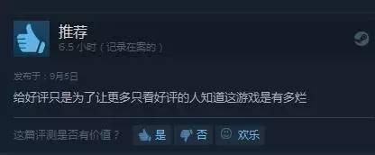"Steam平台上的""好评"""