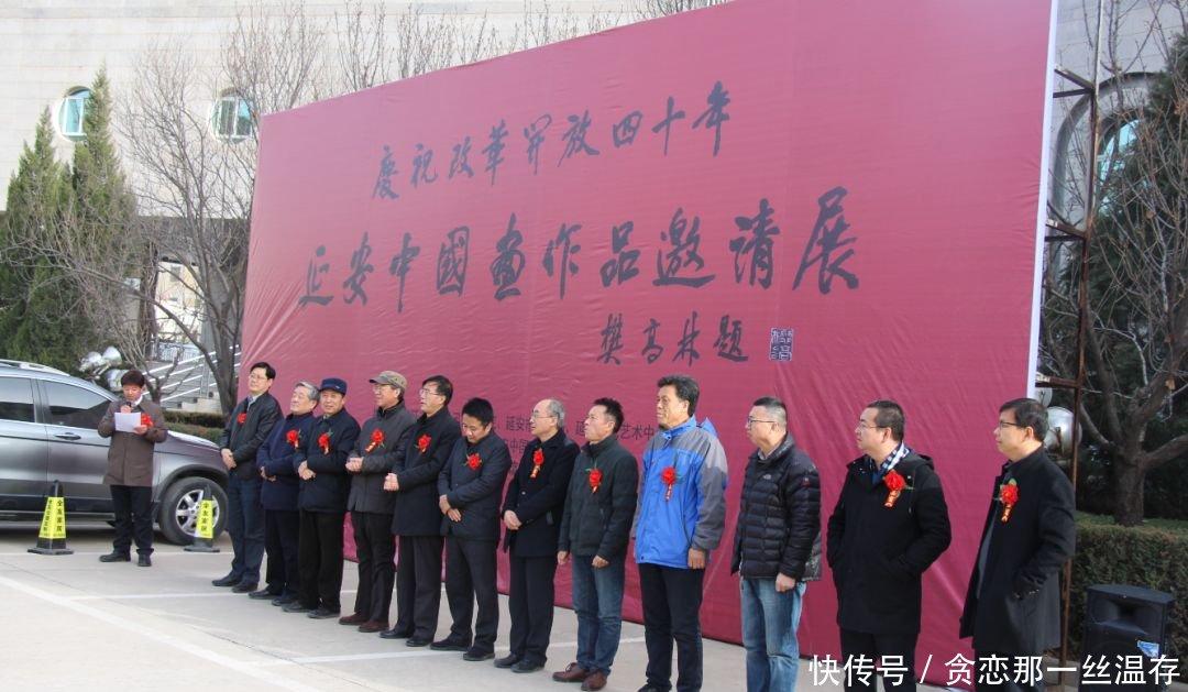 庆祝改革开放40年延安中国画学会作品邀请展在延安文化艺术中心隆重开幕