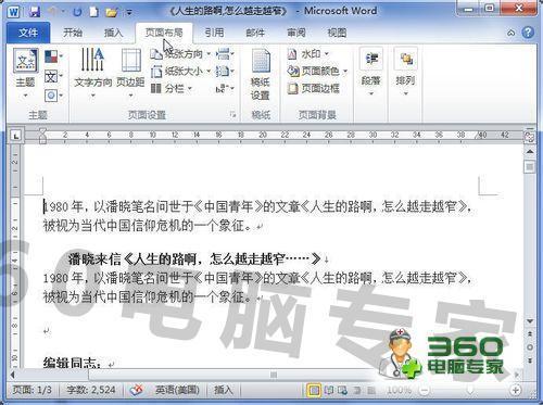 word2010中怎样用文字做页面水印图片