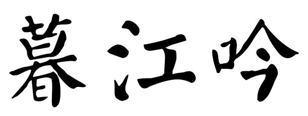 暮江吟楷书书法怎麼写