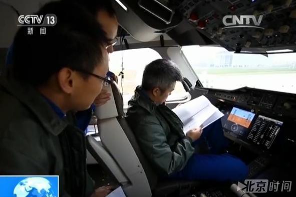央视披露C919首次试滑行遇挫:仅走十几米 - 一统江山 - 一统江山的博客