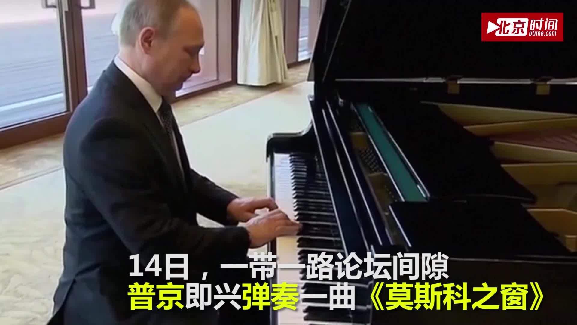 硬汉也玩小清新:普京弹钢琴再圈粉