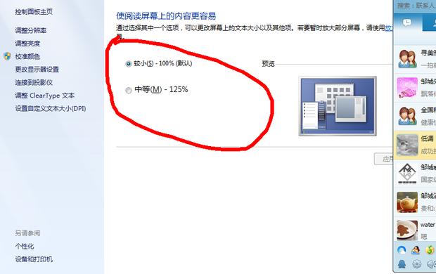 win7怎么找回工具栏里的 显示桌面 图标图片