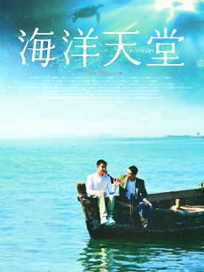 《海洋天堂》海报