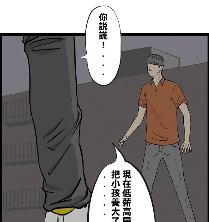 搞笑漫画:青年现场的生活三郎句句诛心,分析真五四命案漫画图片图片