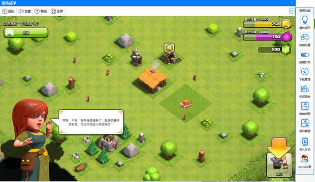 用安卓模拟器玩部落冲突怎么登录