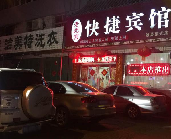 雄安新区第一天:当地房价一度追平北京 - 一统江山 - 一统江山的博客